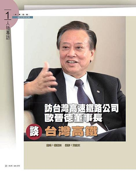 訪台灣高速鐵路公司 - 財團法人中華顧問工程司.jpg
