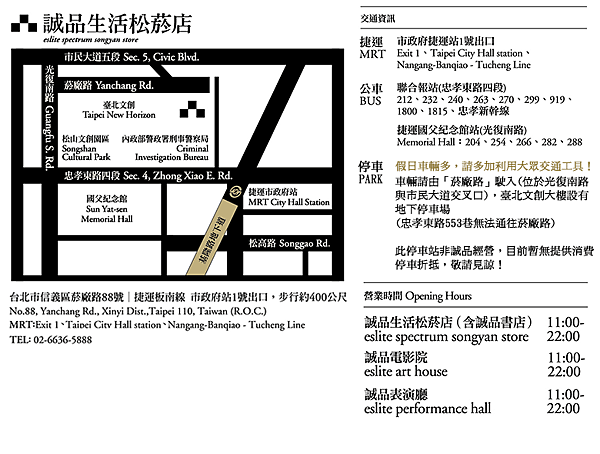 eslite-location-address-big (1).png