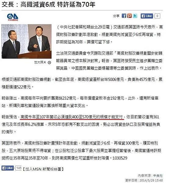 交長:高鐵減資6成 特許延為70年   MSN 新聞頻道.jpg