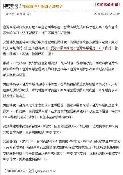 救高鐵 BOT保面子改裡子   生活醫藥   中央社即時新聞 CNA NEWS.jpg