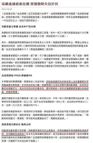高鐵逃過破產危機 票價微降失信於民 - 生活 - 自由時報電子報.jpg