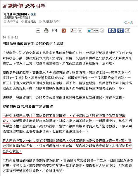 高鐵降價 恐等明年 - 生活 - 自由時報電子報 20141022.jpg