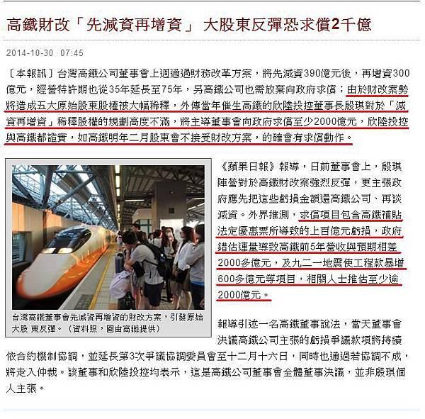 高鐵財改「先減資再增資」 大股東反彈恐求償2千億 - 財經 - 自由時報電子報 20141030.jpg