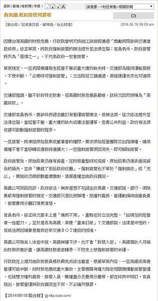 救高鐵 政府接管列選項   財經焦點   財經產業   聯合新聞網.jpg