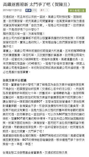 高鐵逐舊迎新太鬥爭了吧(賀陳旦) 20141101.jpg