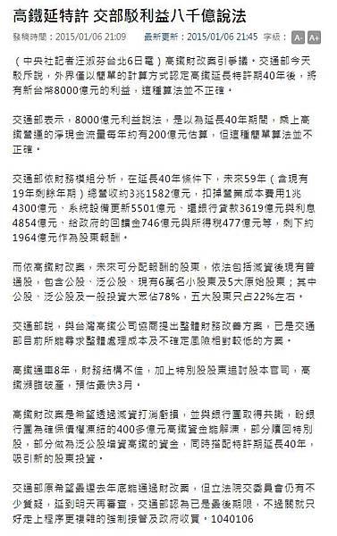 高鐵延特許 交部駁利益八千億說法   生活醫藥   中央社即時新聞 CNA NEWS.jpg