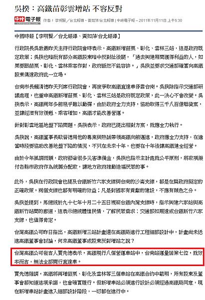 吳揆:高鐵苗彰雲增站 不容反對 - Yahoo奇摩新聞.png