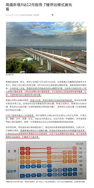 高鐵新增3站12月啟用 7種停站模式搶先看 _ 生活 _ 即時 _ 聯合新聞網.png