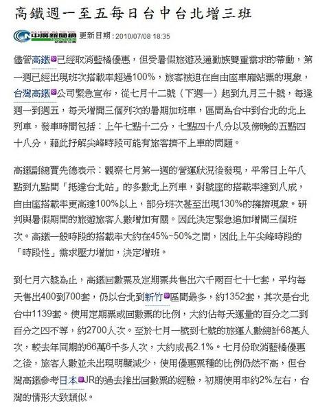 高鐵週一至五每日台中台北增三班-Yahoo!奇摩新聞.jpg