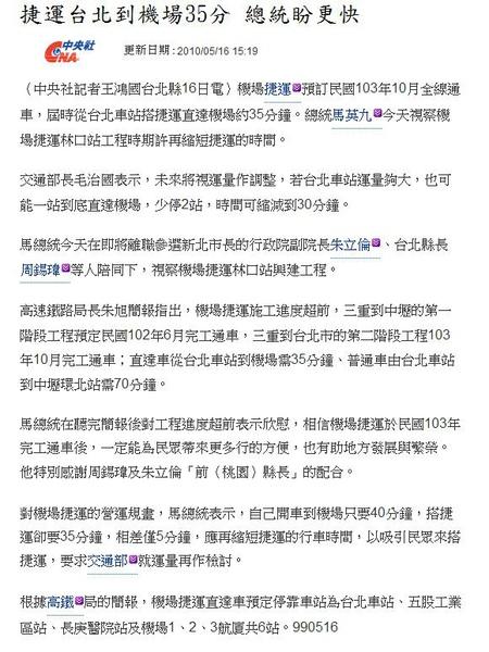 捷運台北到機場35分 總統盼更快.jpg