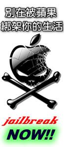 別在被蘋果綁住你的生活.jpg