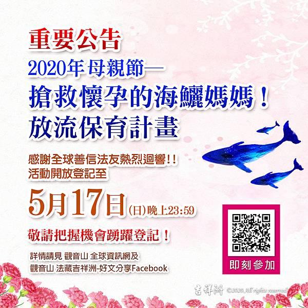 觀音山_20200507_FISH_1080x1080_LINE