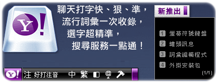 Yahoo!奇摩輸入法.png