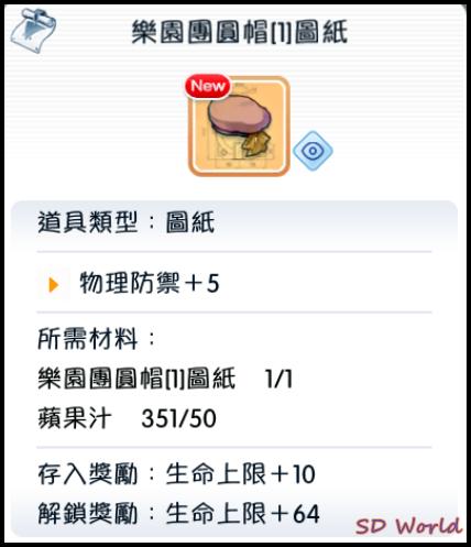 RO:守護永恆的愛 - 樂園團員帽 05.PNG
