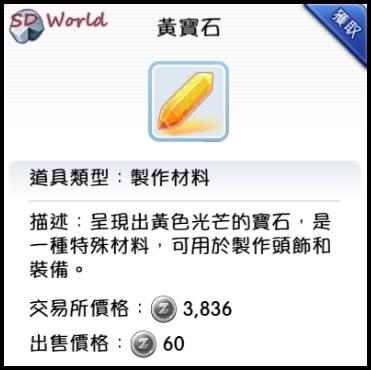RO:守護永恆的愛 - 蠟燭圖紙取得方式 04.jpg