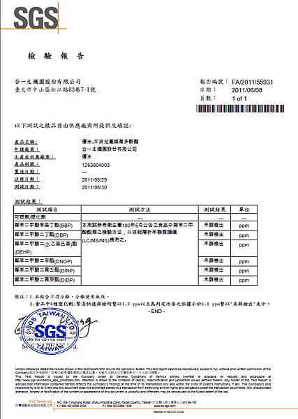 蔓醋檢驗報告無塑化劑.bmp