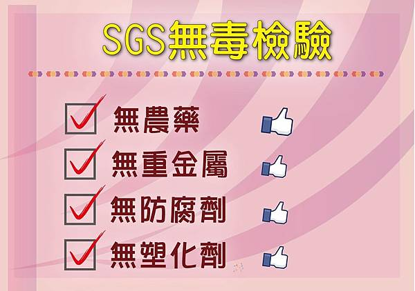 6-壹電視手板-SGS無毒檢驗.jpg