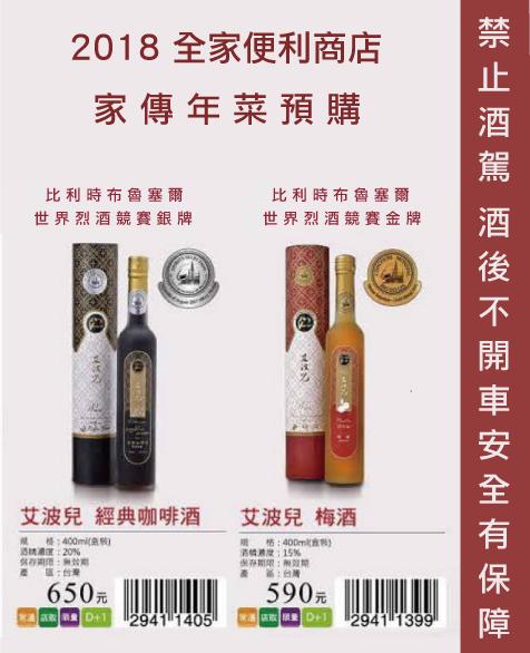 2018全家預購DM全家預購取貨預購酒艾波兒_PDF下載.png