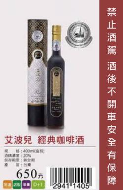 全家預購DM_PDF_下載艾波兒咖啡酒.png