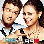 FWB好友萬萬睡(FRIENDS WITH BENEFITS).jpg
