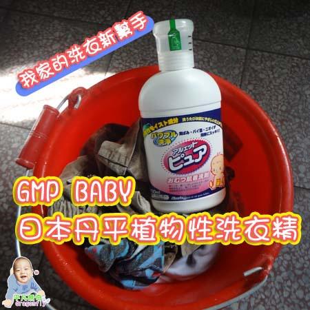 日本丹平植物性洗衣精01