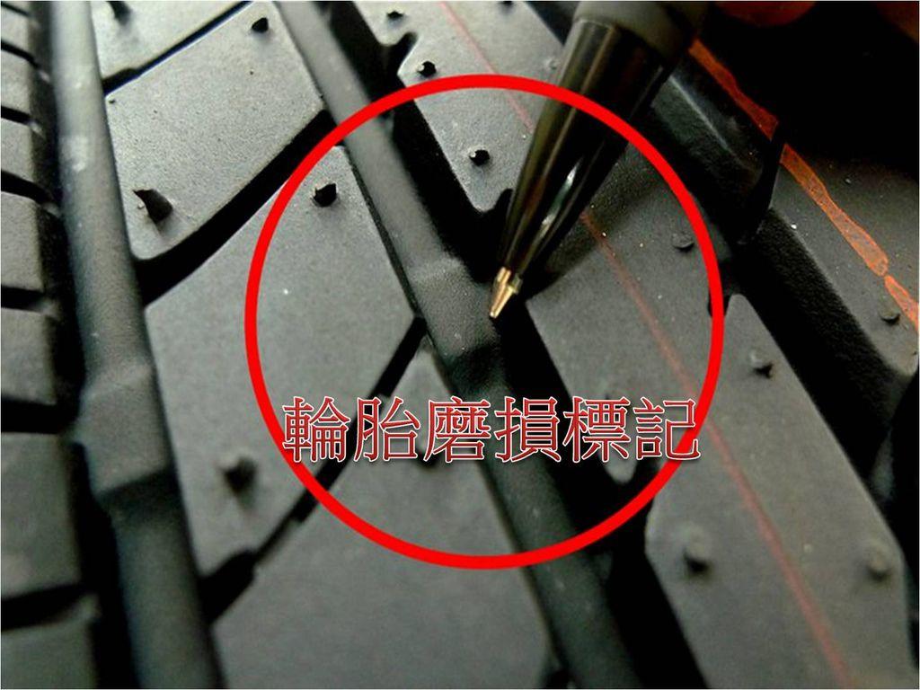 輪胎磨損標記