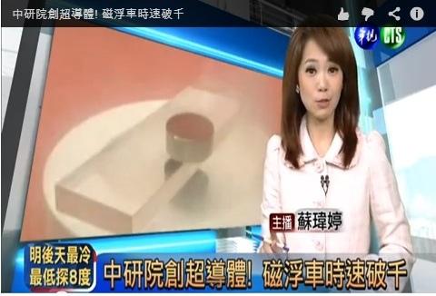 華視新聞報導-中研院創超導體!