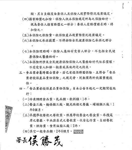 產品責任險公文2