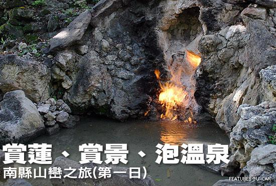 賞蓮、賞景、泡溫泉-南縣山巒之旅(第一日)