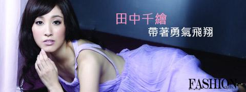 田中千繪1