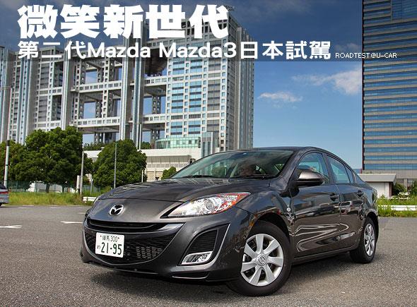 微笑新世代-第二代Mazda Mazda3日本試駕