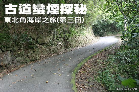 古道蠻煙探秘-東北角海岸之旅(第三日)