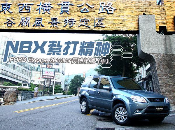 NBX紮打精神,FORD Escape 2010MY長途試駕(中)