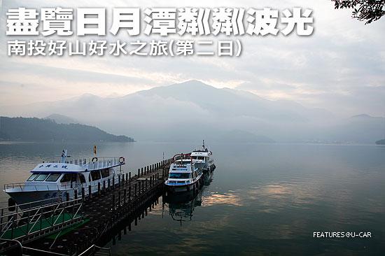 盡覽日月潭粼粼波光-南投好山好水之旅(第二日)