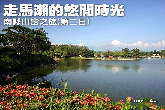 走馬瀨的悠閒時光-南縣山巒之旅(第二日)