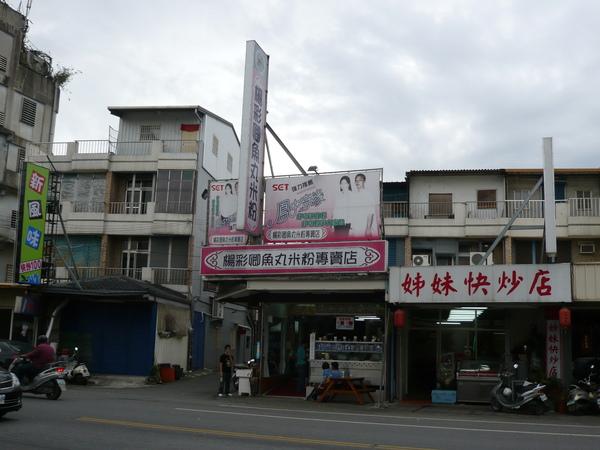 員山的楊彩卿魚丸米粉專賣店