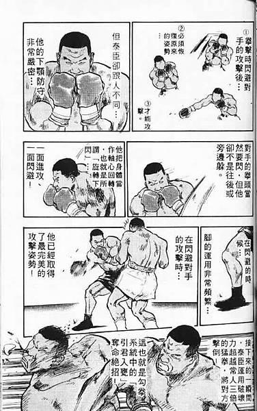 第一神拳 __ 08-082-泰森旋轉下閃