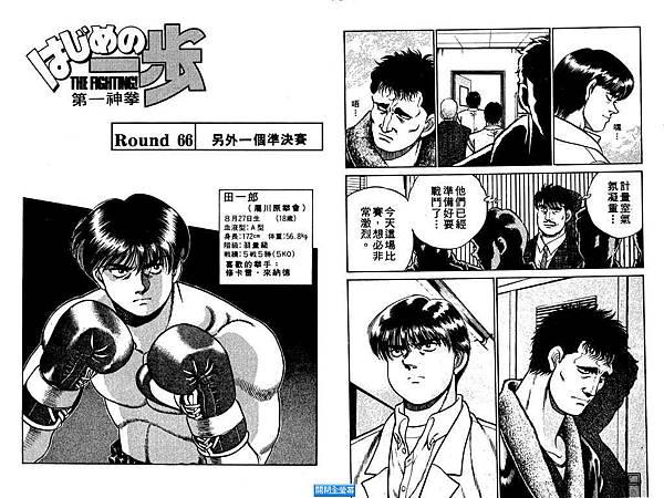 第一神拳 __ 08-053-宮田資料
