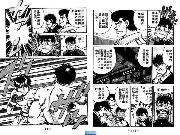 第一神拳 __ 08-061-間柴身高臂長