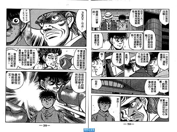 第一神拳 __ 28-021-Punch‧Eye