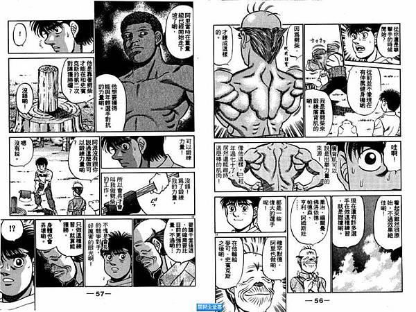 第一神拳 __ 26-030-劈柴