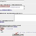 yahoo公事包分享教學 - 02