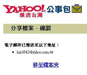 yahoo公事包分享教學 - 03
