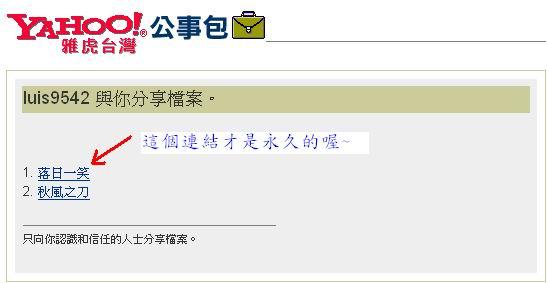 yahoo公事包分享教學 - 04