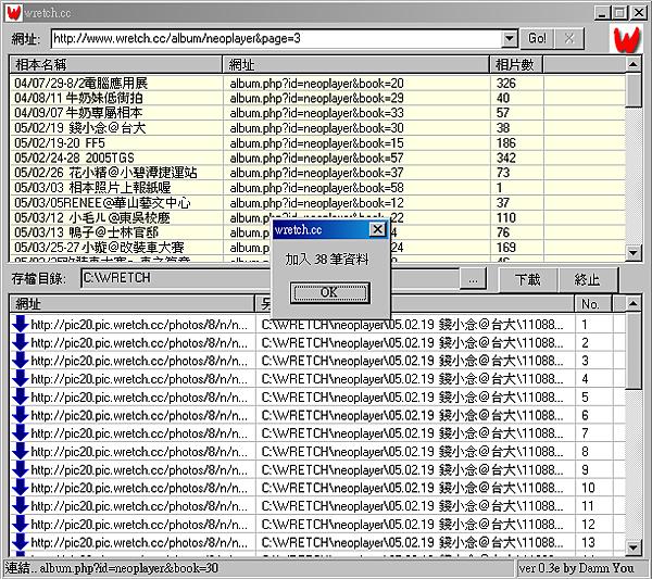 無名的下載小工具_2-2.完成