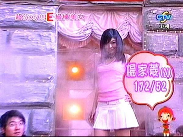 2005-03-19 我猜 E級棒美女 1號 楊家菱 (改名 楊巧寧)
