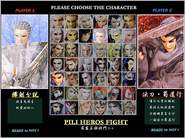 霹靂格鬥遊戲幻想圖片
