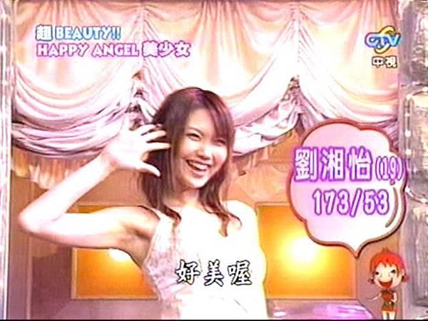 2005-04-23 我猜 超BEAUTY!! Happy Angel 1號 劉湘怡