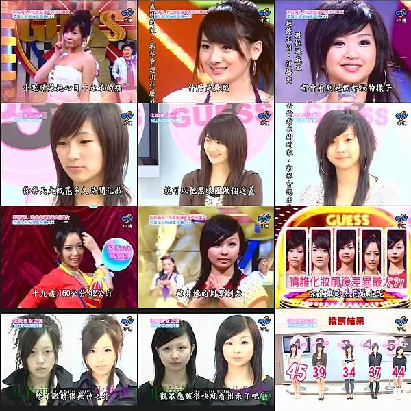 2008-02-02 我猜 人不可貌相 判若兩人!!化妝前後差異大的美女 (猜誰化妝前後差距最大?!)