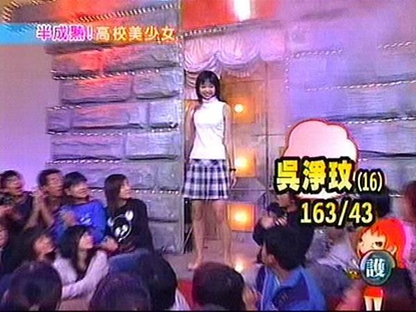 2004-11-27 我猜 半成熟!高校美少女 1號 吳淨玟